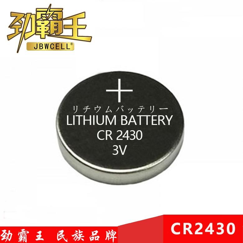 劲霸王厂家直销高容量环保CR2430纽扣电池
