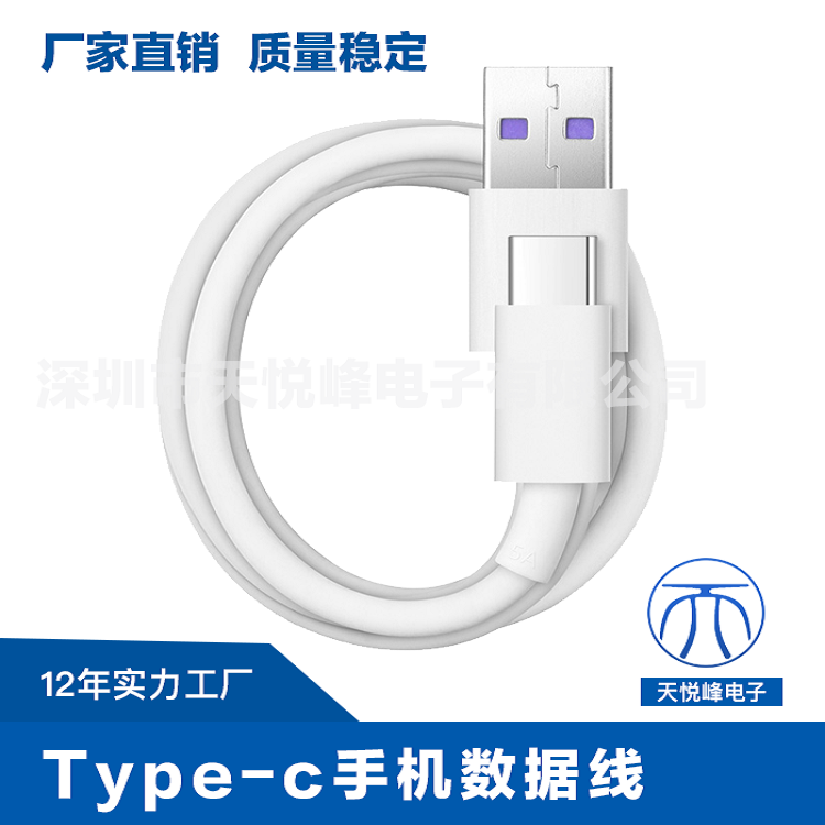 厂家定制手机安卓数据线 TYPE C USB数据线批发