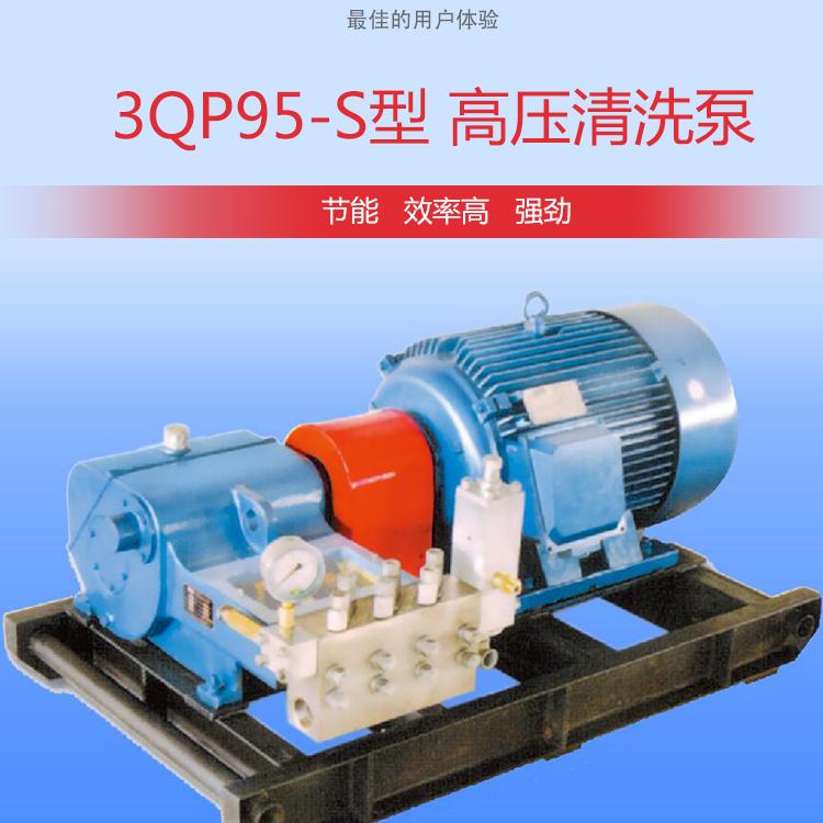安徽新宏高压泵3QP95-S型高压清洗泵精工制造品质优良