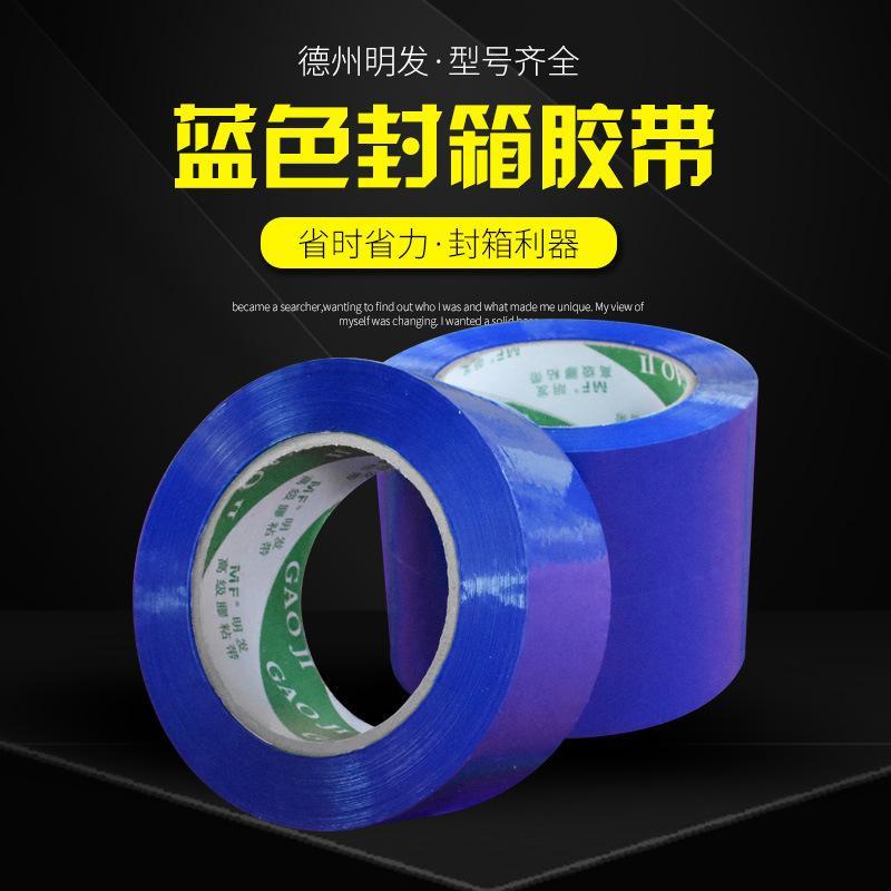 蓝色封箱胶带-新时代胶粘-粘度高/缠绕紧/不易断/封箱牢