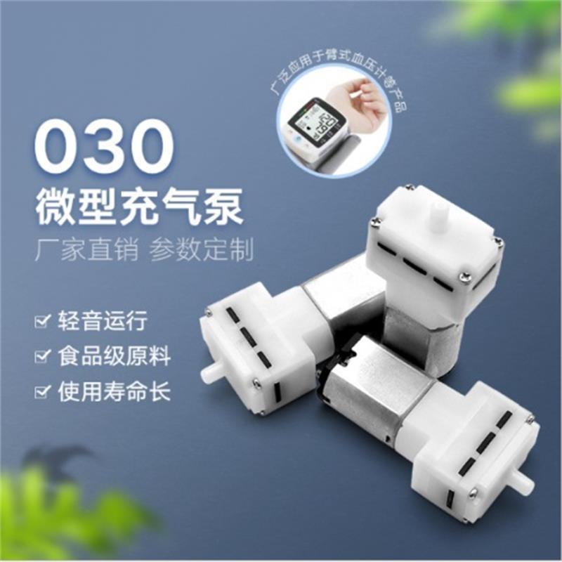 030腕式血压计隔膜气泵 东莞清田御厂家大量供应 性能稳定价格优 超静音