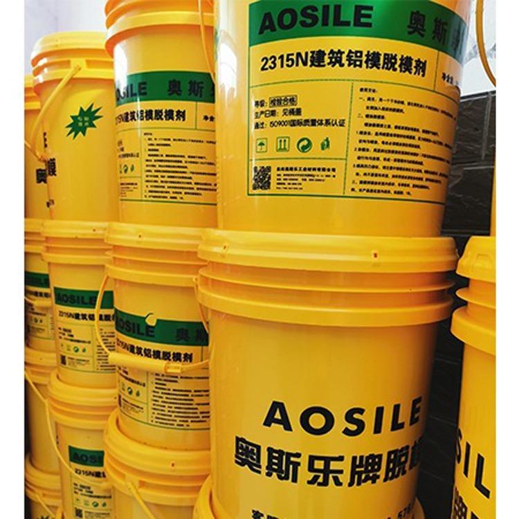 大量批发-福建厂家直销环保水性脱模剂-混泥土脱模剂