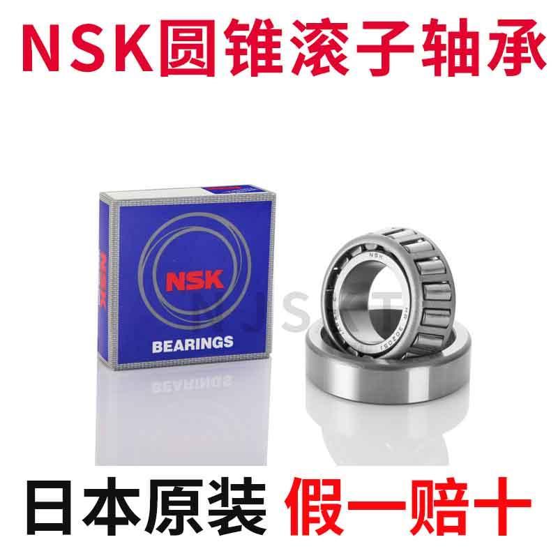 滚动压力减震器平面轴承汽轮机分离轴承振动日本进口NSK HR32206J圆锥滚子