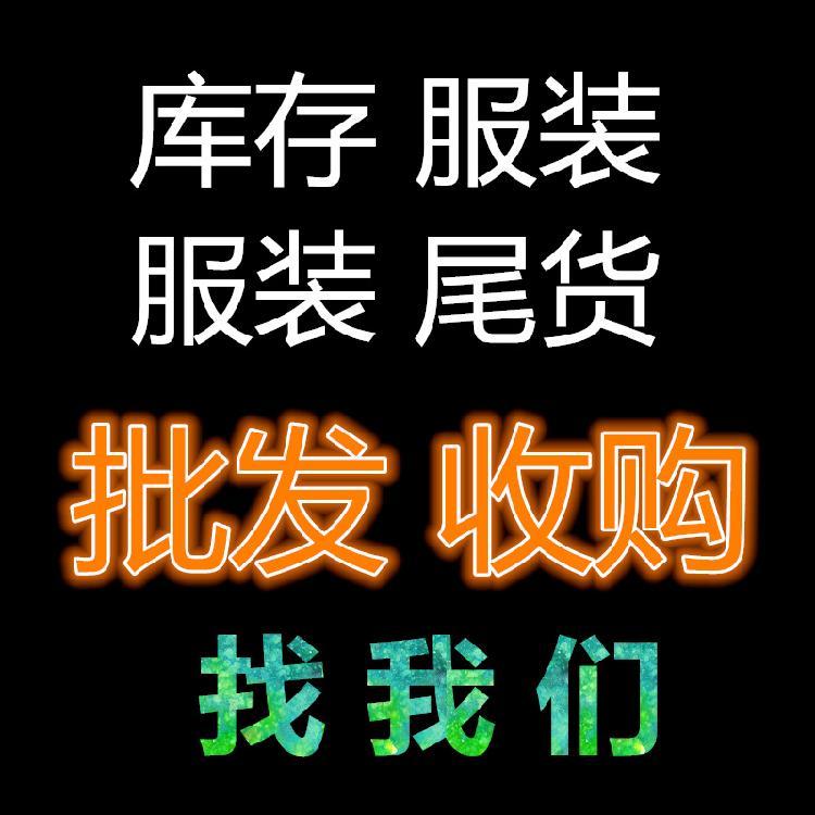 上海地区博益专业回收衣服收购库存童装处理布料