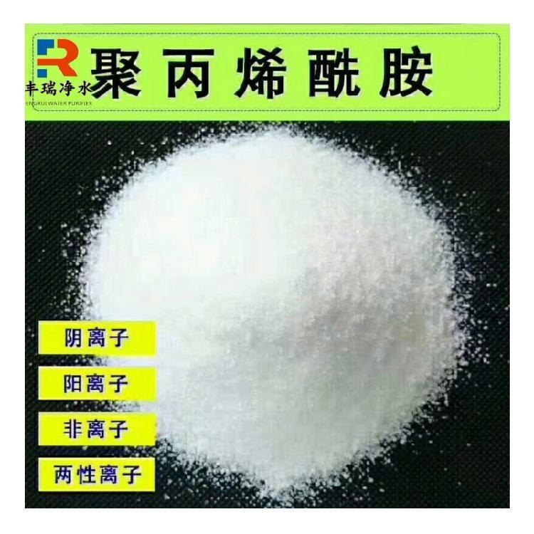厂家直销非离子聚丙烯酰胺 阴阳离子酰胺PAM 非离子酰胺