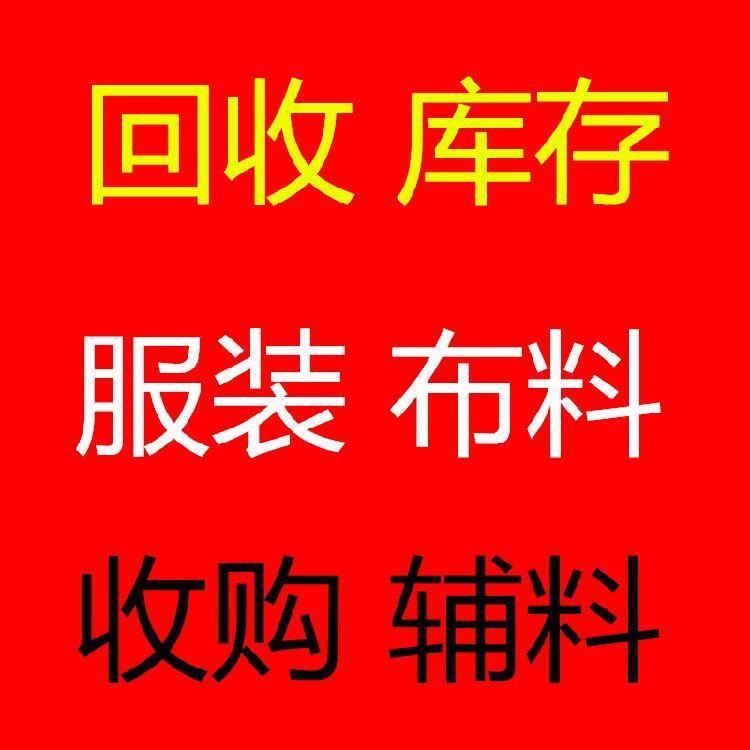 山东济宁博益专业高价回收服装库存缝纫线积压布料