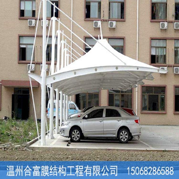 膜结构停车棚 合富 温州膜结构停车棚厂家