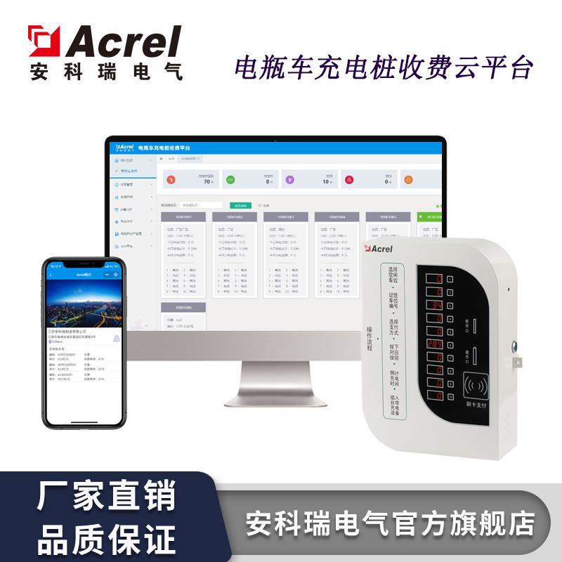 安科瑞Acrelcloud-9500电动自行车集中充电管理收费平台 集中管理