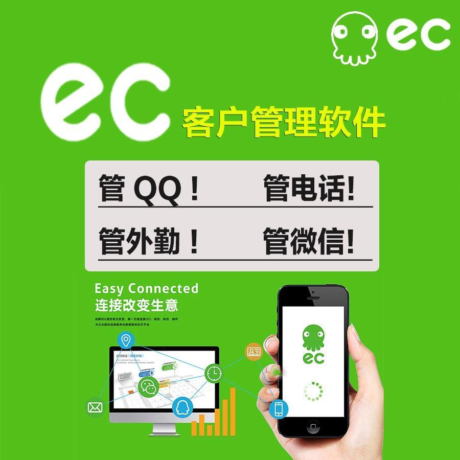 腾讯EC江苏南京总代理 EC客户管理系统运营中心电销管理系统SCRM呼叫系统CRM