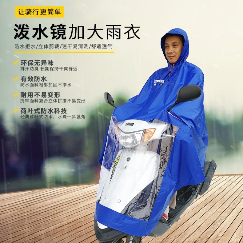 顺前泼水镜加大摩托车雨衣电动车骑行防水雨衣雨披批发厂家