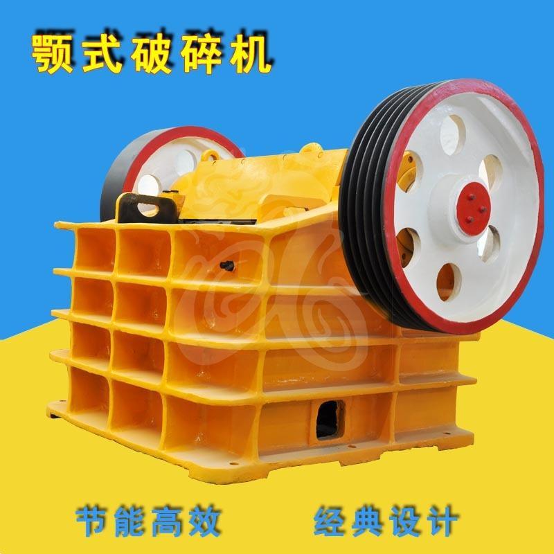 厂家供应 颚式破碎机 颚式破碎机价格 欢迎选购 制砂机器 破碎制砂机