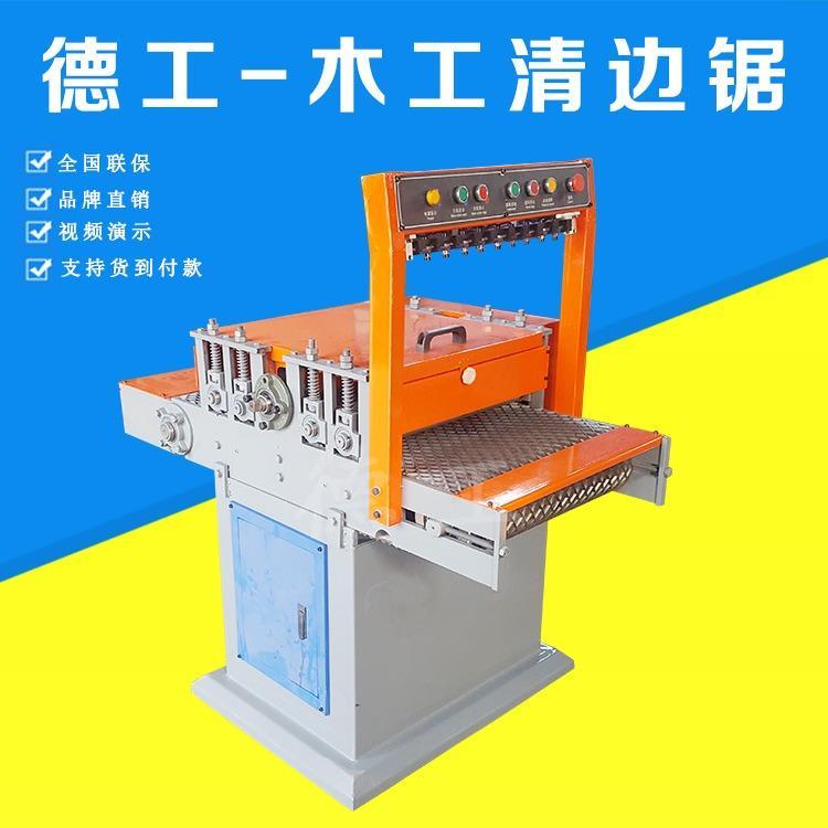 原木清边锯 覆带式清边锯 细木工板材锯 性能稳定
