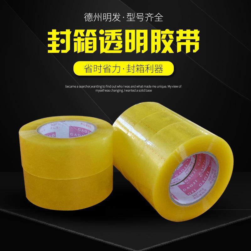 透明封箱打包胶带-胶带定制LOGO认准明发商贸 质量保证