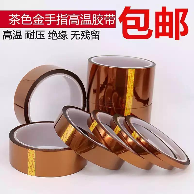 茶色PI胶带 用于电子保护粘贴 PCB板高温遮蔽保护膜胶带 九斯盟