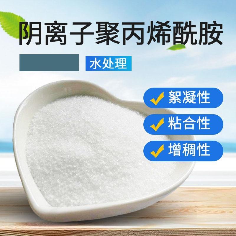山东齐新供应 聚丙烯酰胺 聚丙烯酰胺厂家 欢迎咨询