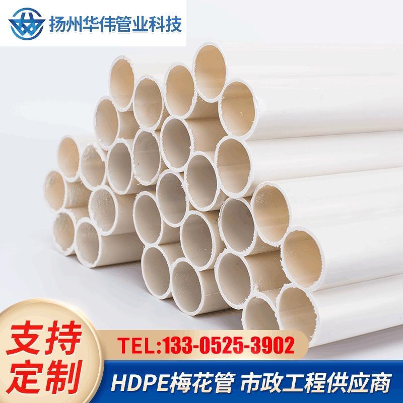 梅花管 HDPE多孔梅花管 工程电缆保护管 弱电通讯地埋穿线管 蜂窝梅花盘管