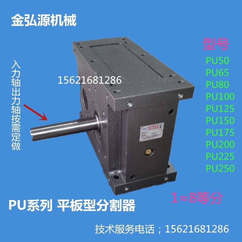 高精分割器平行PU320 台湾品质分割器产品定位准确