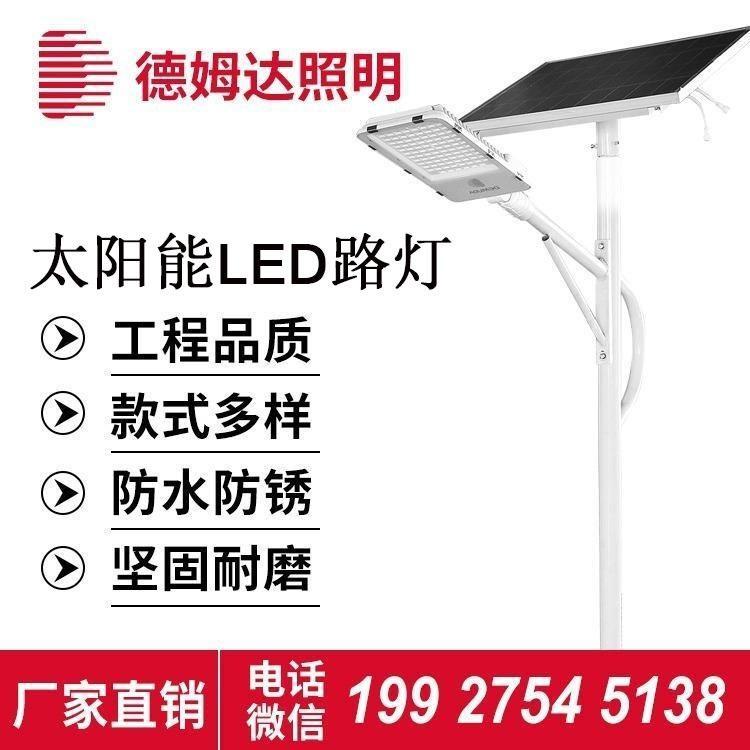 德姆达厂家生产道路照明100瓦太阳能LED路灯