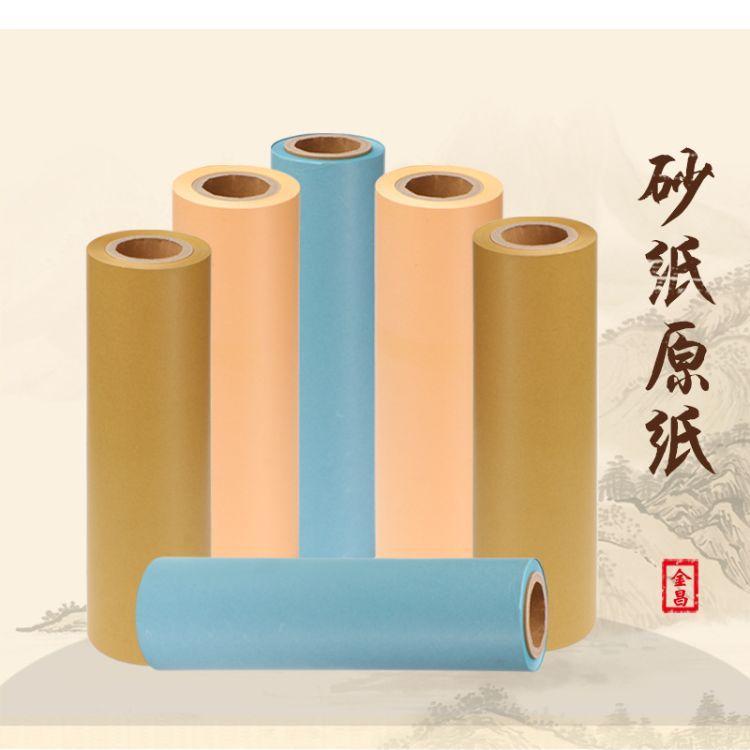 金昌-砂纸原纸-砂纸乳胶纸原纸-干砂纸原纸-支持定制