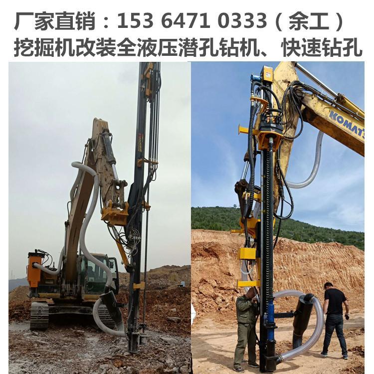 挖机改装钻机 挖机改装潜孔钻机