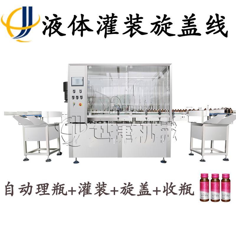 烟油灌装生产线 蚊香液灌装生产线 小瓶供瓶机包装机锁盖机整套线迅捷机械
