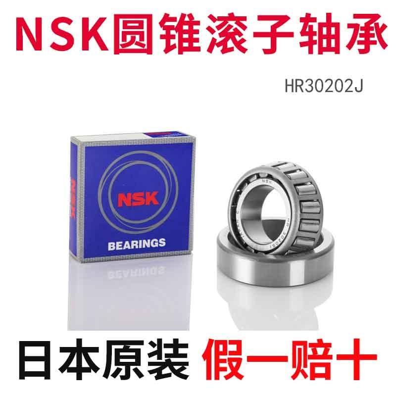 日本进口NSK 汽车机床分离轴承 HR32202J高转速 圆锥滚子轴承 原装正品