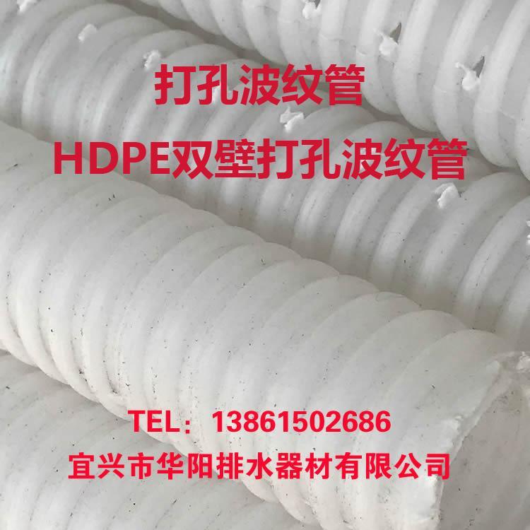 打孔波纹管 厂家直销 欢迎选购 HDPE双壁打孔波纹管