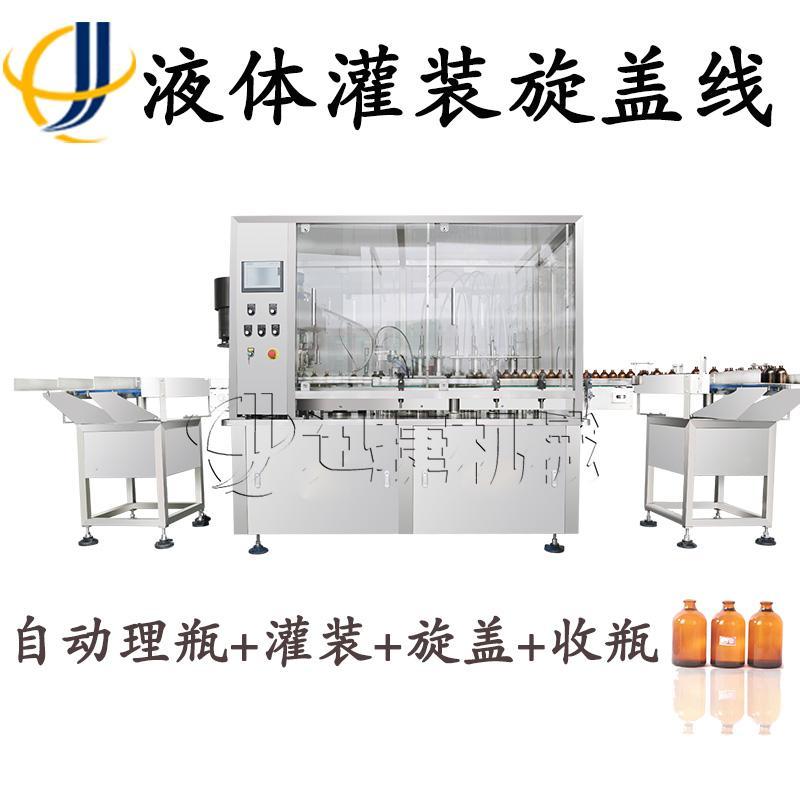 全自动液体灌装锁盖机 西林瓶灌装旋盖生产线 小瓶供瓶机包装机锁盖机整套线迅捷机械