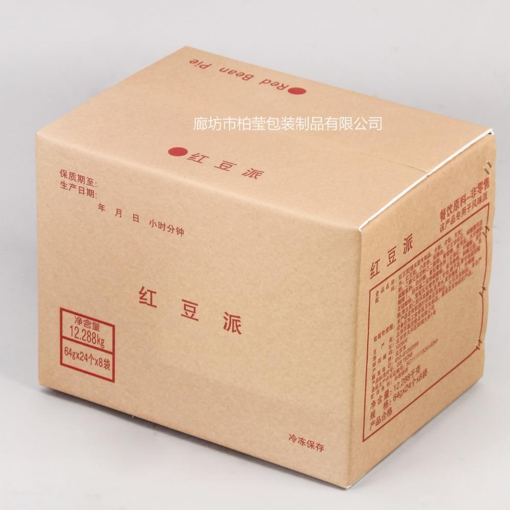 保鲜纸箱-各类包装设计定制-专业服务