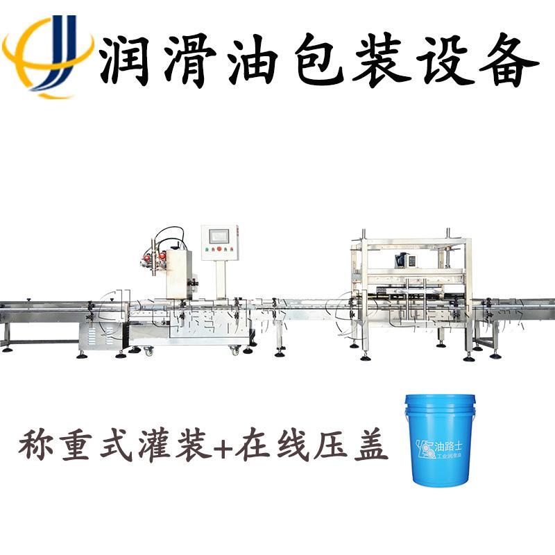 定量工业油灌装机 刹车油自动灌装机 润滑油全套包装压盖可配套