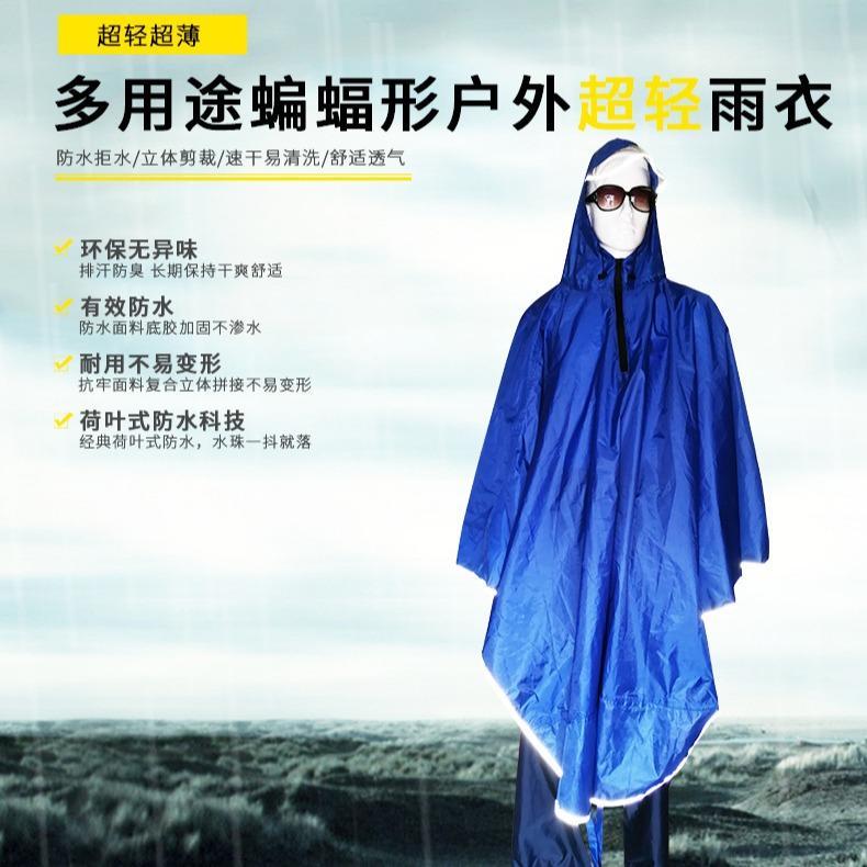 厂家直销多用途户外雨衣雨披 电动车雨衣成人女式EOM雨衣加工定制批发