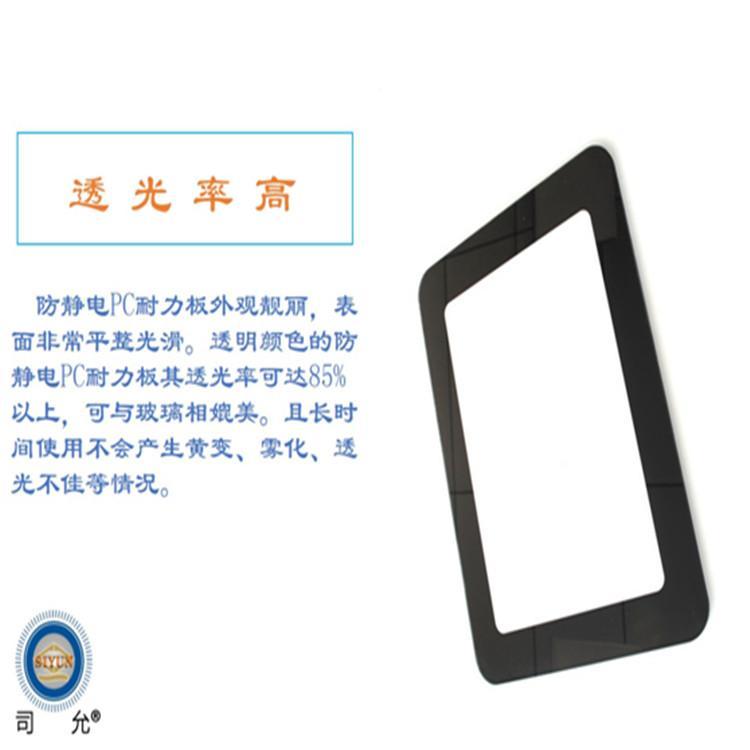 南阳防灰尘PC防静电耐力板3mm司允批发厂家精品产品