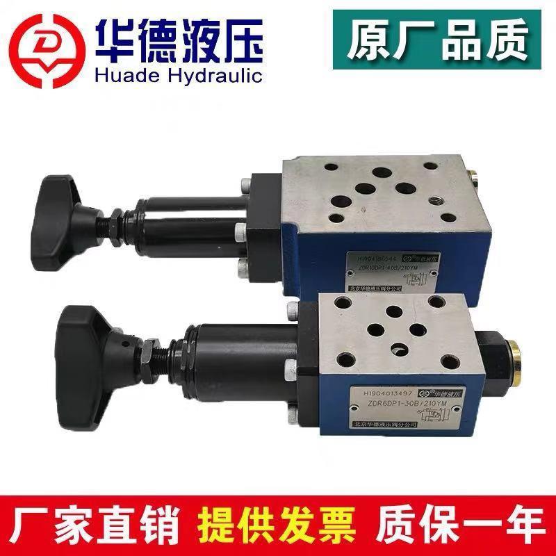 华德叠加式溢流阀 液压阀/马达 液压成套设备