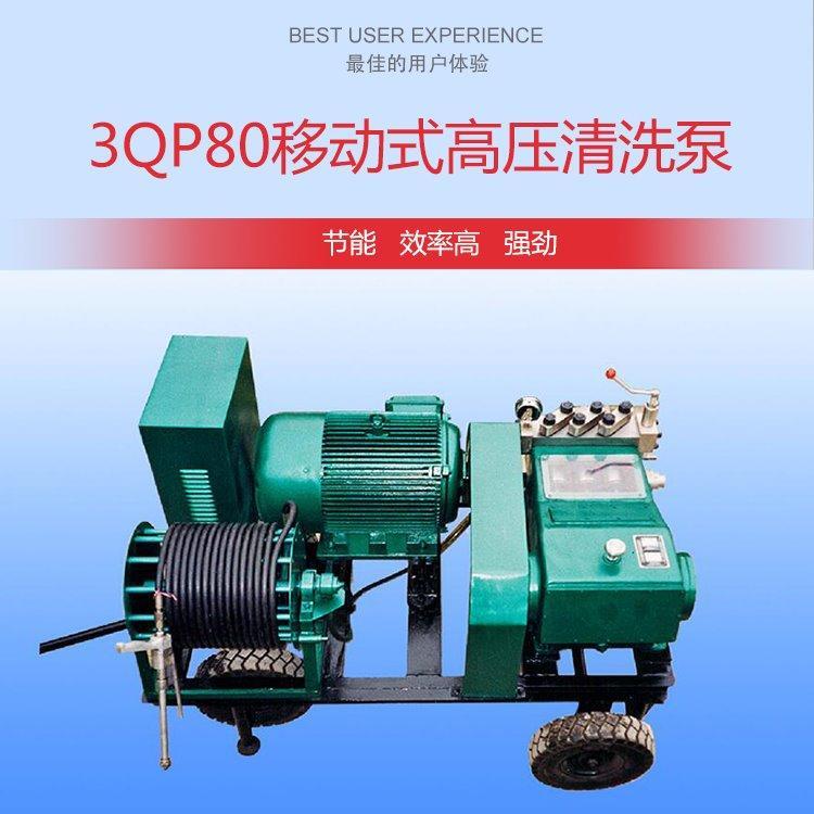 安徽高压泵 3QP80高压清洗泵