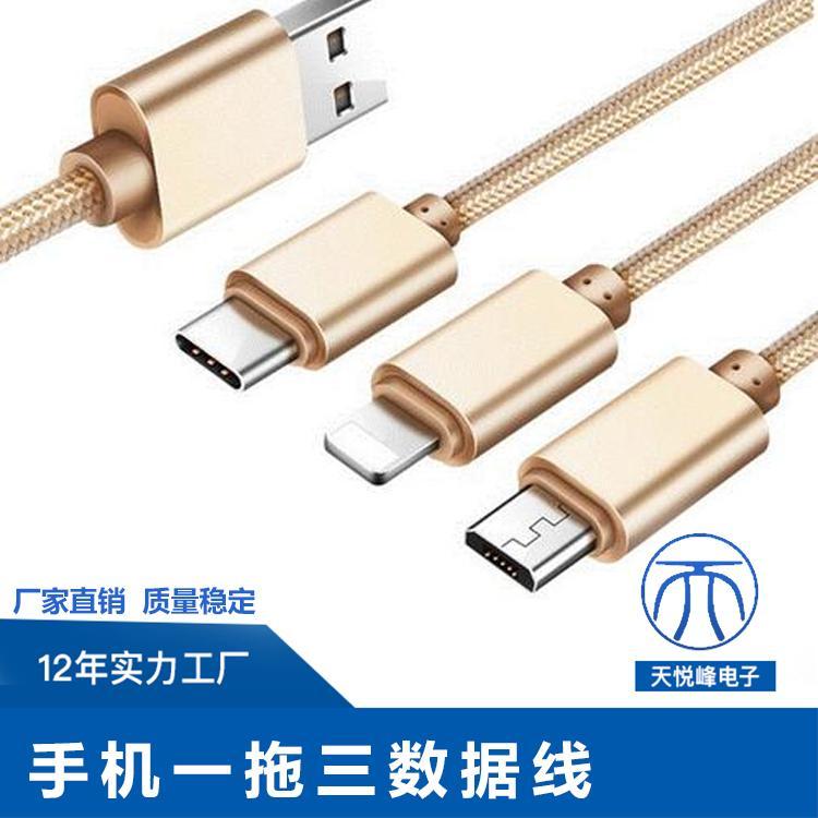 厂家定制一拖三编织数据线 USB铝壳原装安卓数据线批发