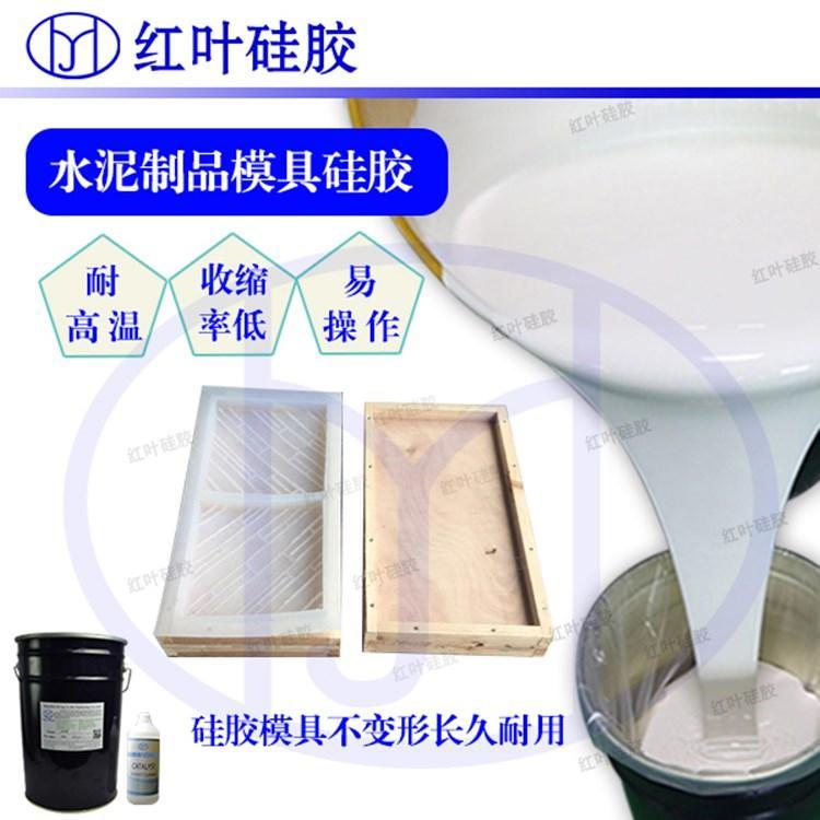 水泥产品模具硅胶