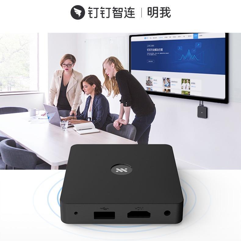 钉钉明我盒子 投影会议培训投屏器 无线投屏企业商务会议