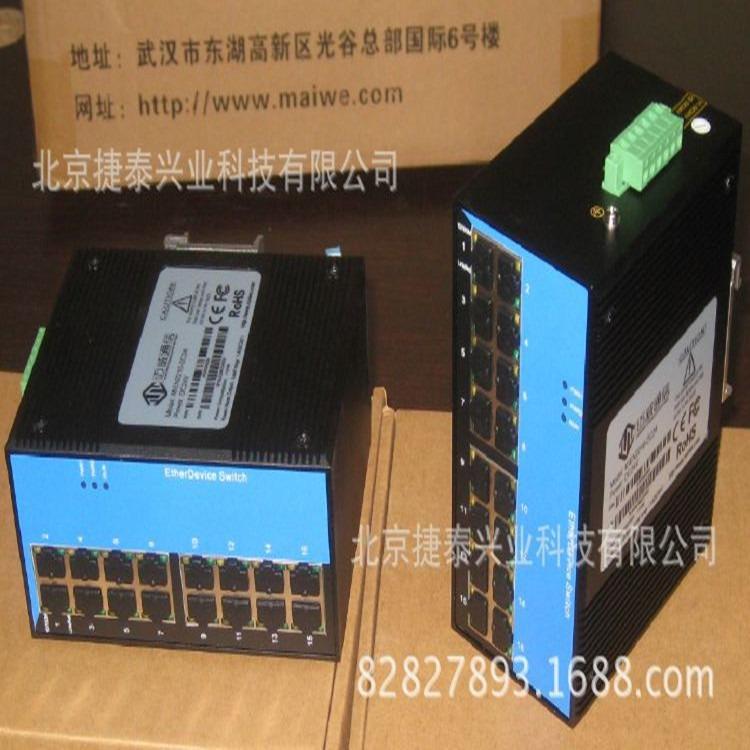 工业以太网交换机MIEN2216-AD220 16电口非网管导轨式MAIWE迈威
