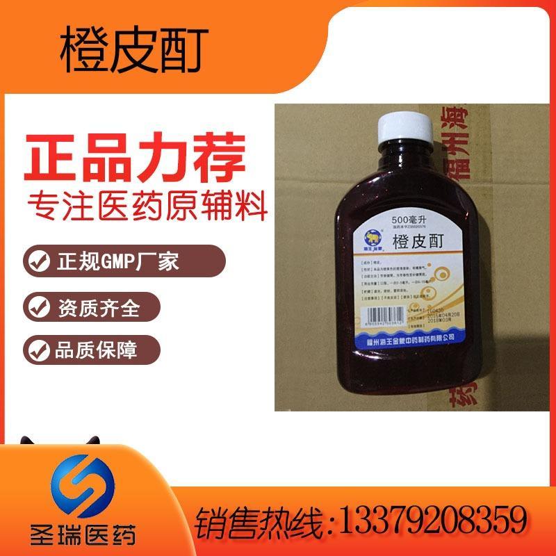 药用级酊剂橙皮酊 资质齐全符合标准原料 正品包邮