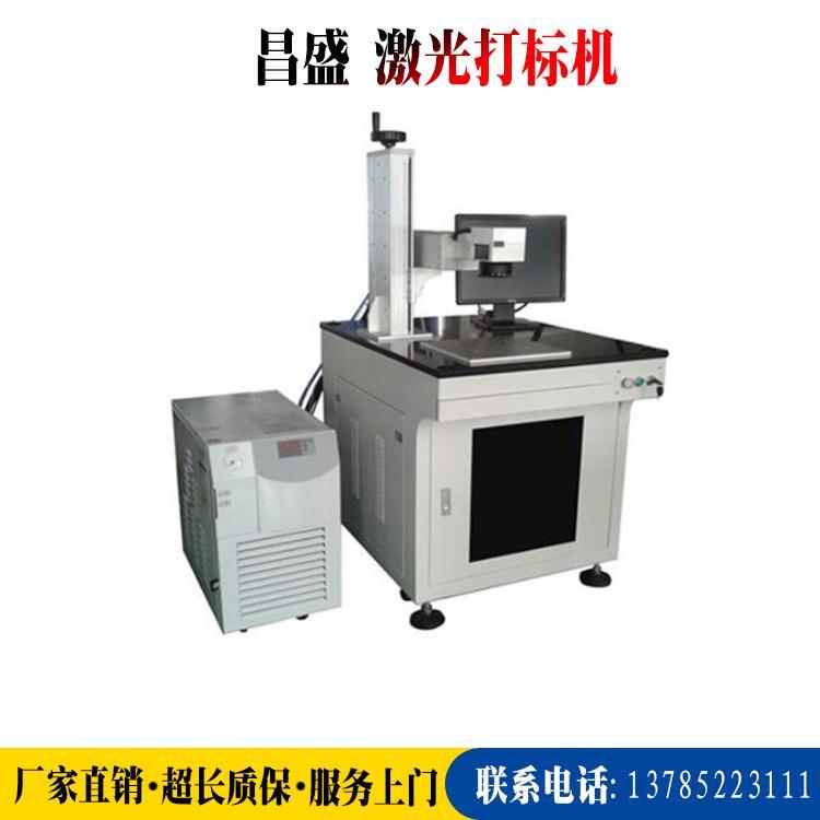 co2激光打标机 金属打标机 刻字机打码机 供应激光喷码机