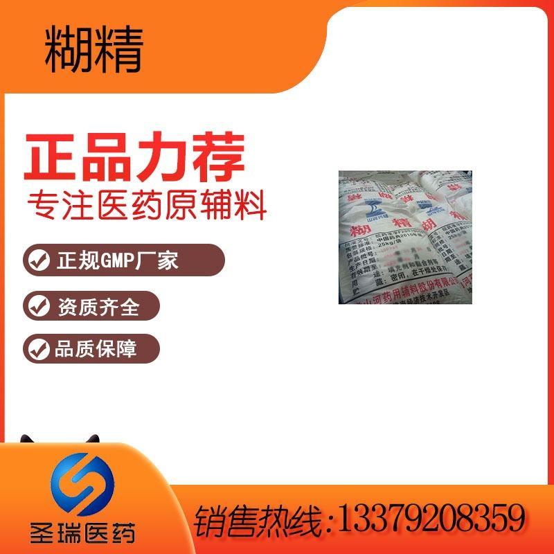 药用级糊精 添加剂有批件糊精 25千克/袋现货供应