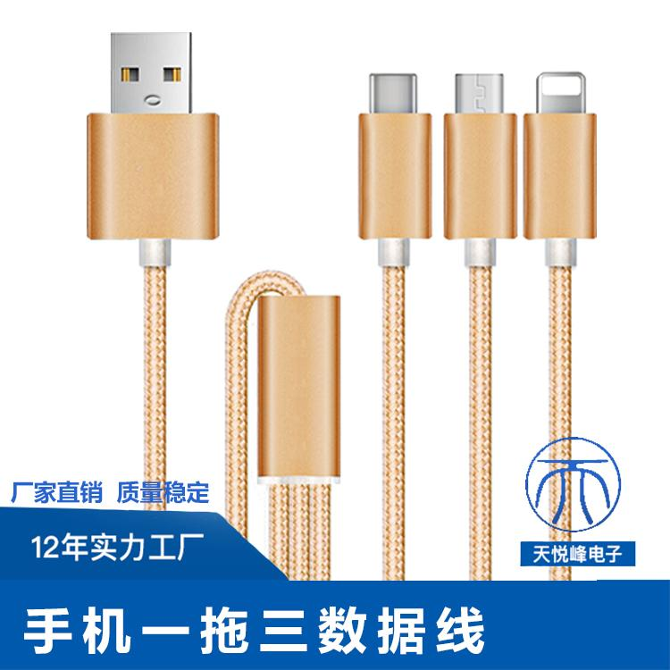 天悦峰专业定做手机安卓数据线厂家 一拖三安卓type-c数据线大量批发