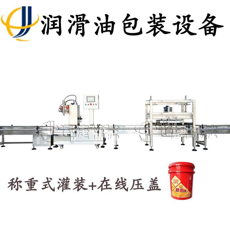 全自动润滑脂灌装机 河北液压油灌装机 润滑油全套包装压盖可配套
