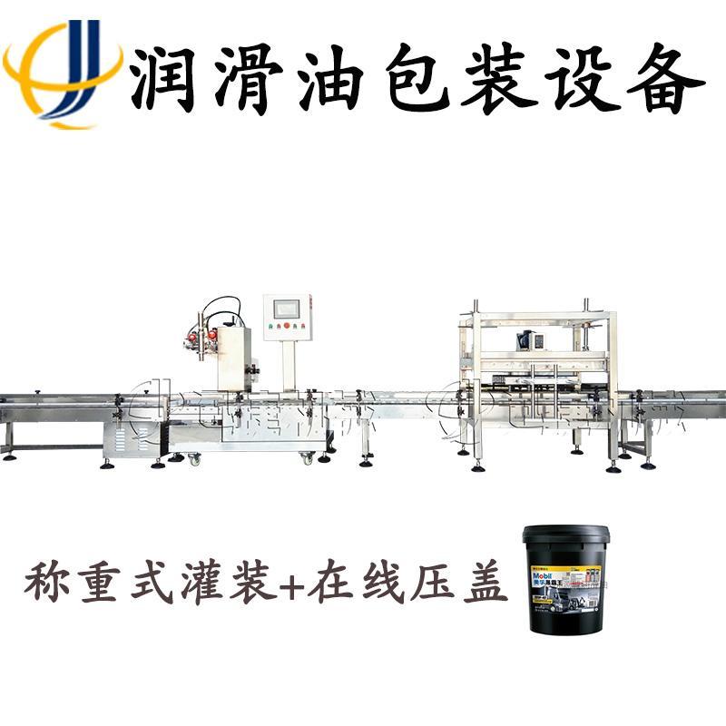 润滑油自动灌装机 润滑油桶灌装机 机油类全套包装压盖机可配套