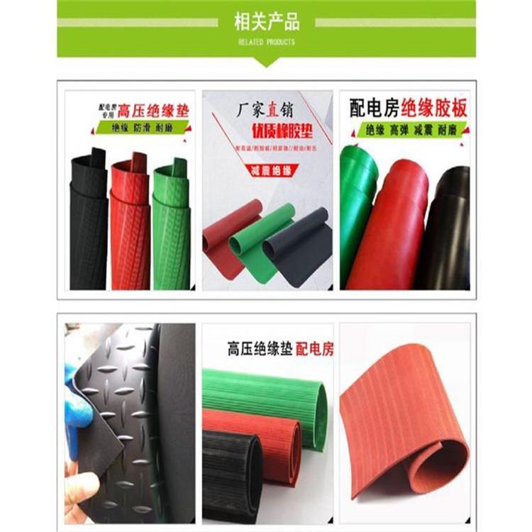 鑫辰电力生产供应各类高压耐油绝缘胶垫