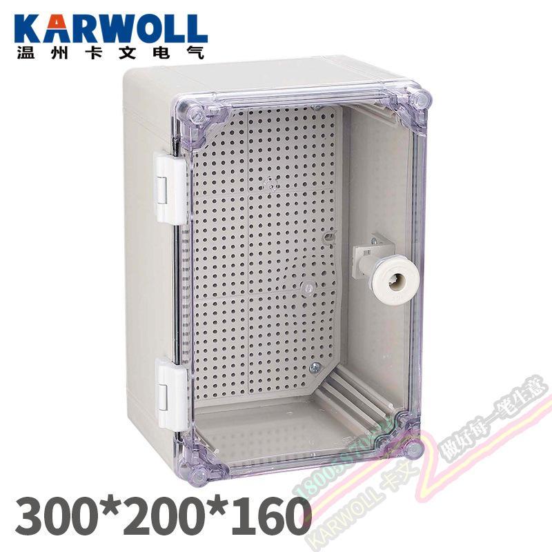 KARWOLL卡文 可定制开孔ABS防水防尘塑料配电箱 透明上盖300*200*165mm尺寸箱