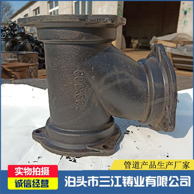 三江铸业生产球墨铸铁四通 铸铁管件 厂家现货供应