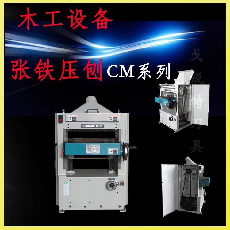 木工压刨机-台湾张铁压刨400/500/600mm宽压刨 工业级重型压刨