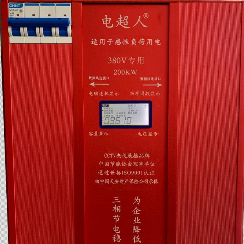供应电超人工业型智能节电稳压器