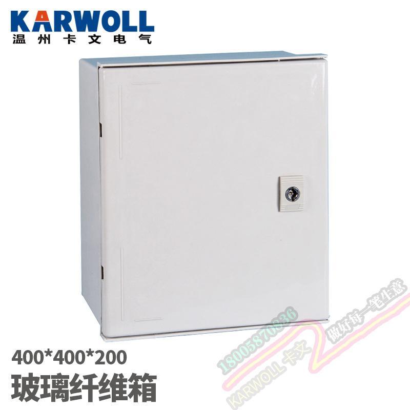 KARWOLL卡文 SMC玻璃纤维箱400*400*200室外防水配电箱防水壁挂接线箱